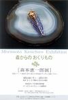 Morimoto20100911av